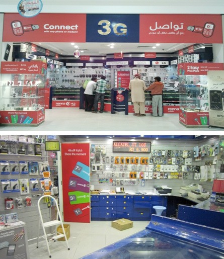 Areej 3G Mobile Stores