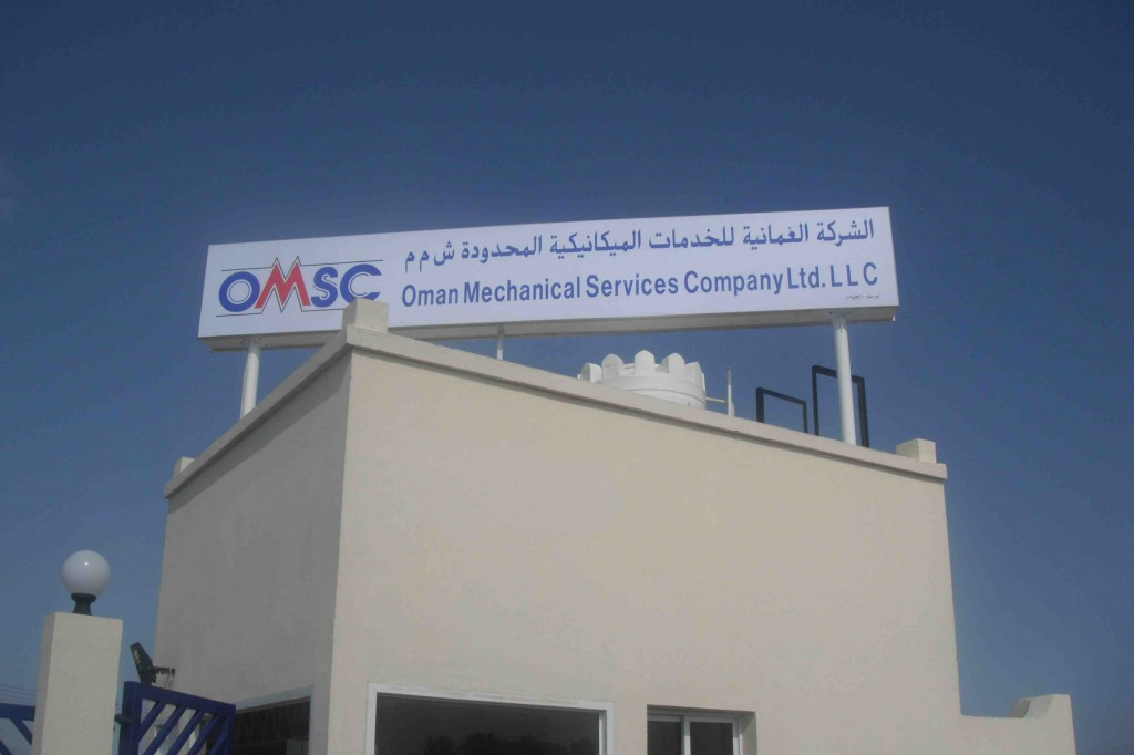 aOMSC Sohar Entrance